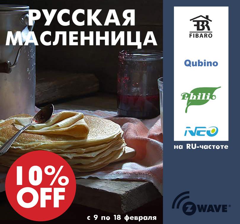 Масленица Z-Wave Sale!