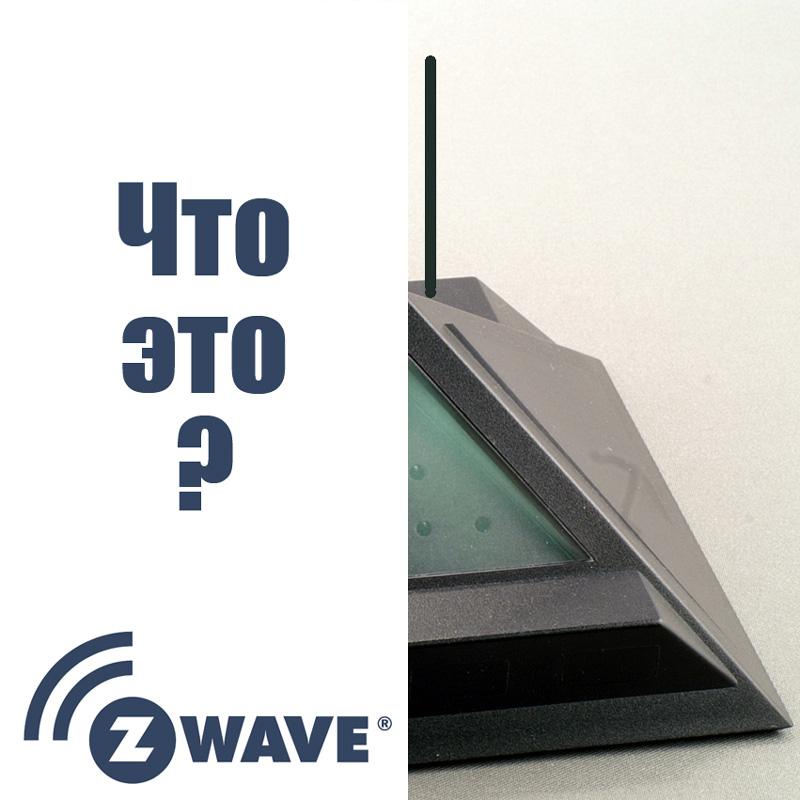 """2-й Z-Wave конкурс по теме """"Безопасность""""."""